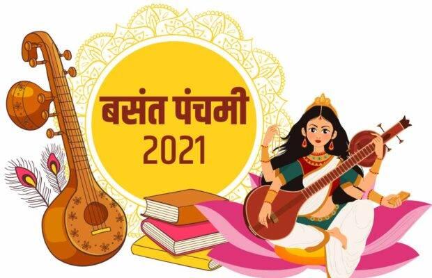 saraswati-puja-pujabooking